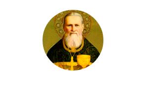 Смотреть житие святого праведного Иоанна Кроншадтстского